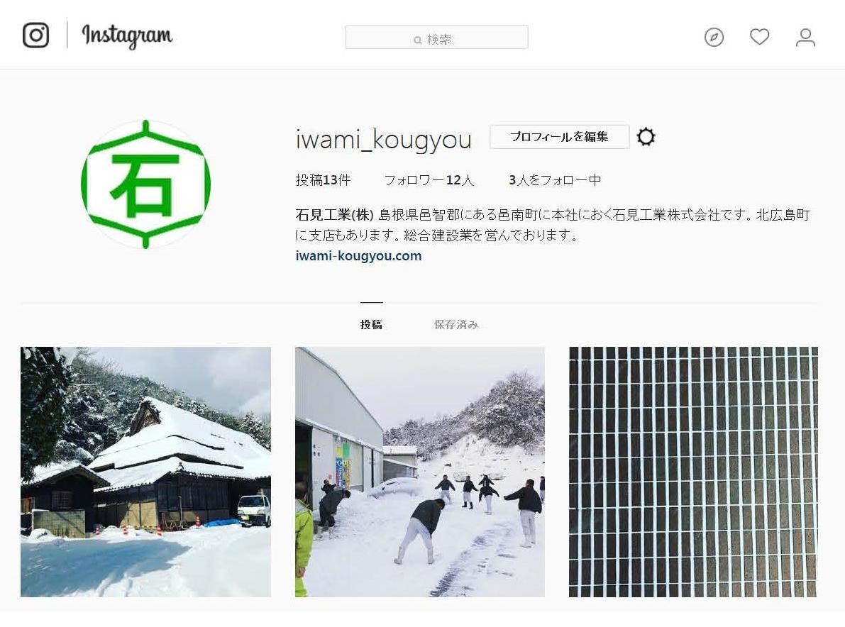 オススメ instagram!! ~暮らしの設計士あず(ひまわり工房)~