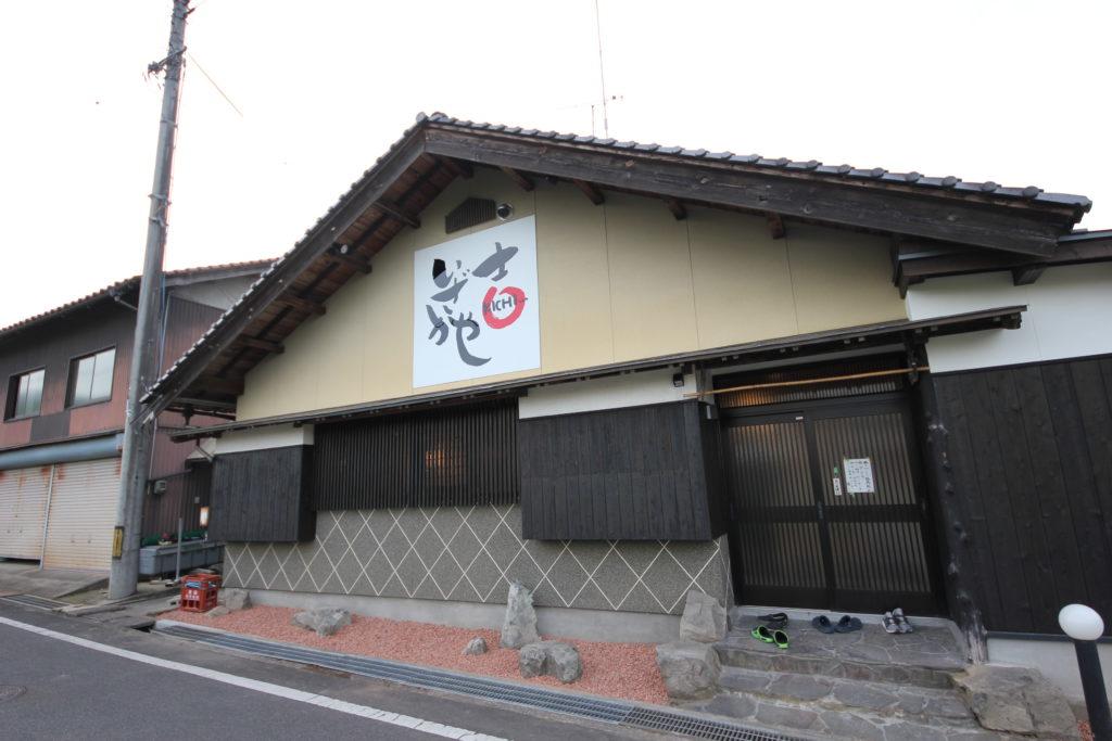 いざかや吉 ~kichi~ 8/23リニューアルオープン!!