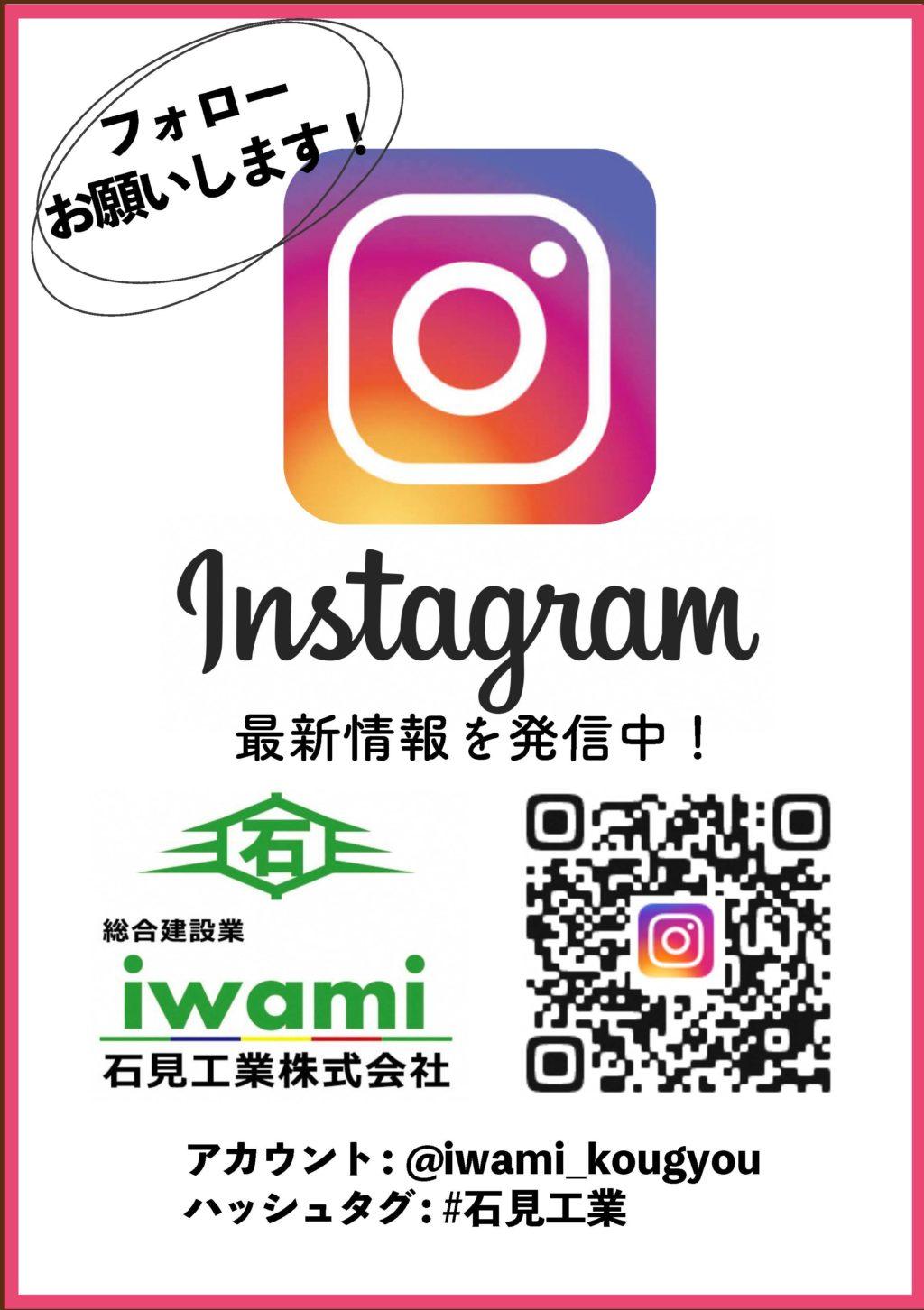 instagram フォローお願いします!