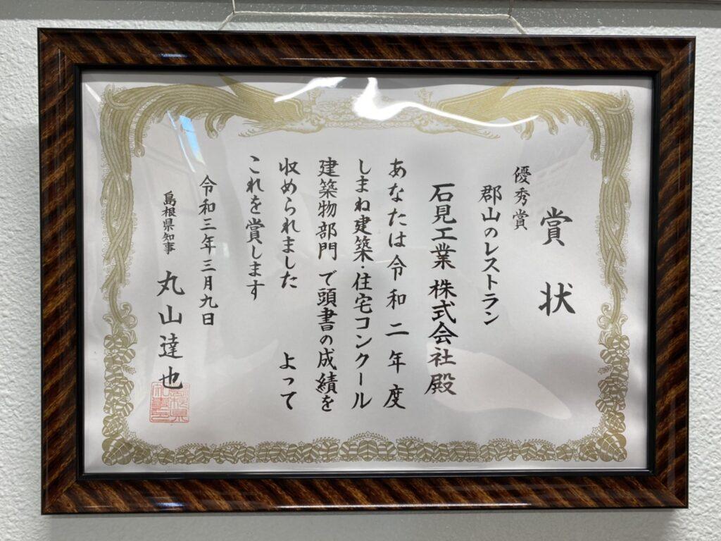 しまね建築・住宅コンクール 優秀賞 受賞!