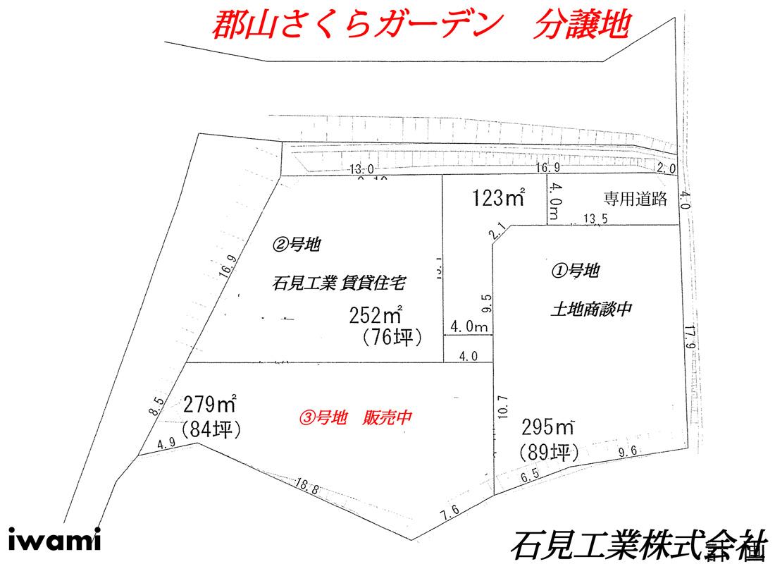 郡山桜ガーデン3号地